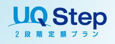 UQStep_logo.png