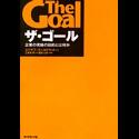 the_goal_ic